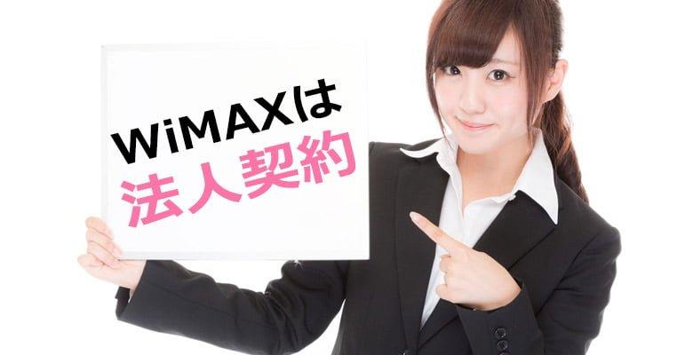 wimax法人契約