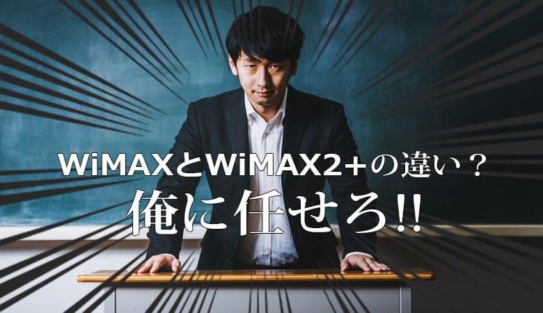 wimaxとwimax2+の違い