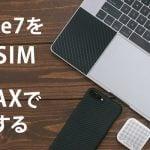 iphone7を格安SIMとwimaxで安く