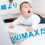 固定回線よりWiMAX