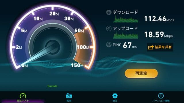 w04_speedtest