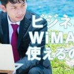 wimaxビジネス
