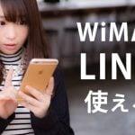 wimaxでlineは使える?
