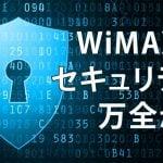 wimaxのセキュリティは万全か