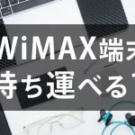 wimax持ち運び