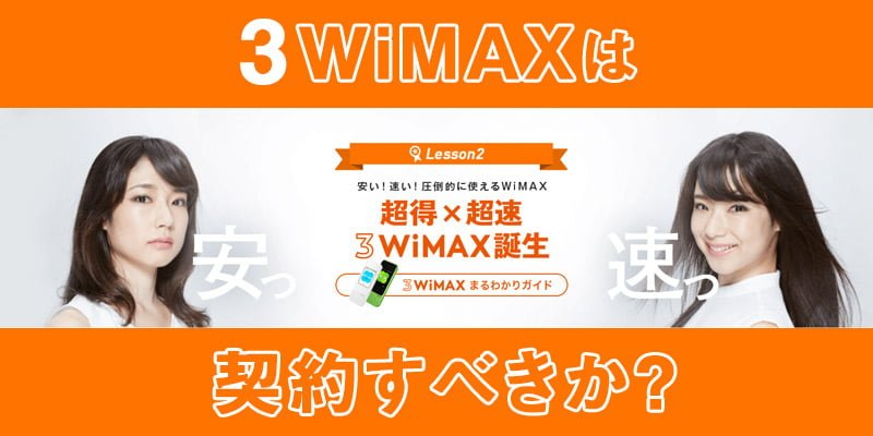 3WiMAXは契約すべき?