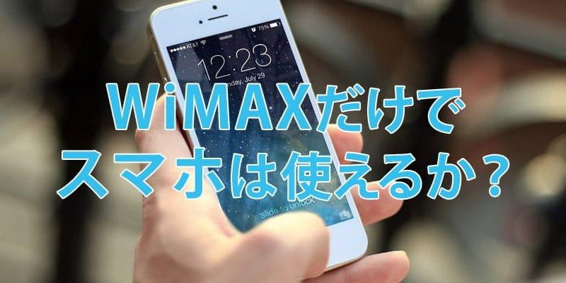 WiMAXだけでスマホ使えるか