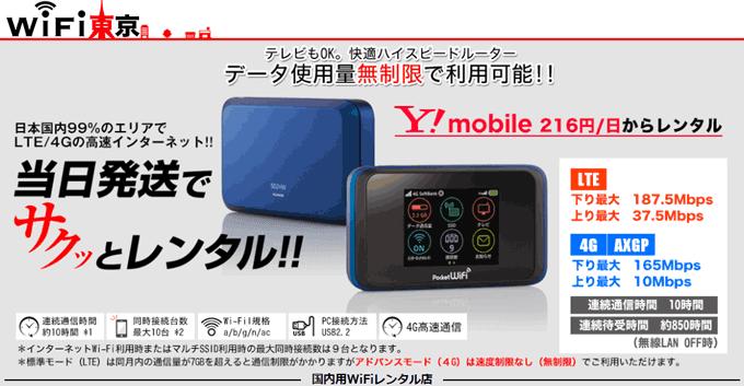 短期間レンタル WiFi東京
