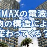 wimaxの電波は構造によって変わる?