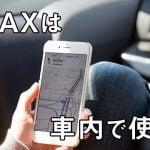 WiMAXは社内で使えるか