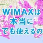 WiMAXは本当にどこでも使えるのか