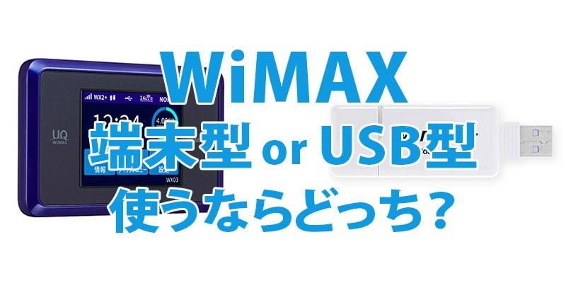 wimax使うなら端末型?usb型?