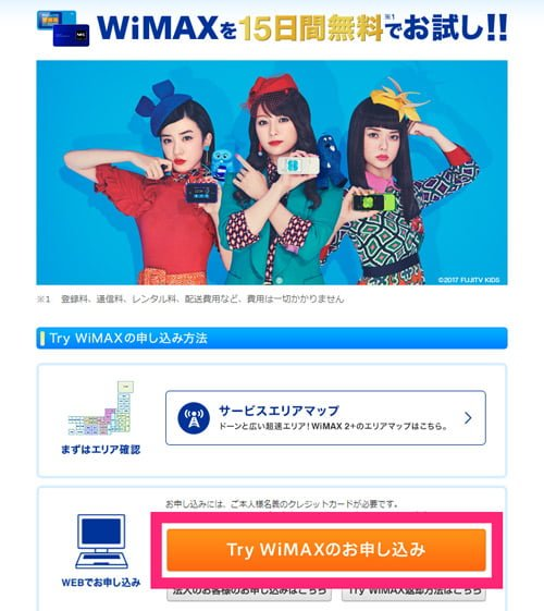 trywimax申し込み