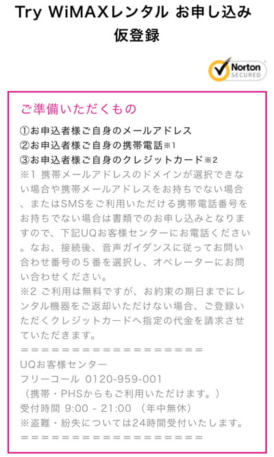 Try WiMAX仮登録