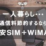 一人暮らし通信料節約するなら格安SIM+WiMAX