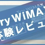 TryWiMAX お試し WiMAX