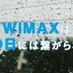 WiMAXは雨の日に繋がらない