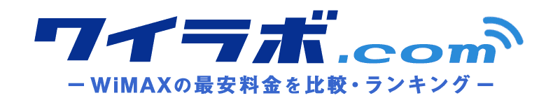 ワイラボ.com~WiMAX最安値料金を比較2019~