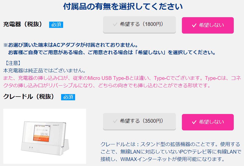 カシモWiMAXオプション