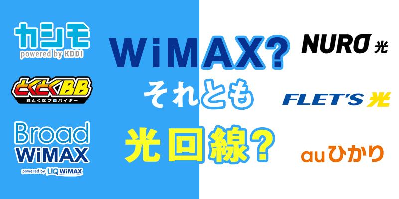 WiMAXか光回線か
