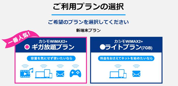 カシモWiMAXプラン選択
