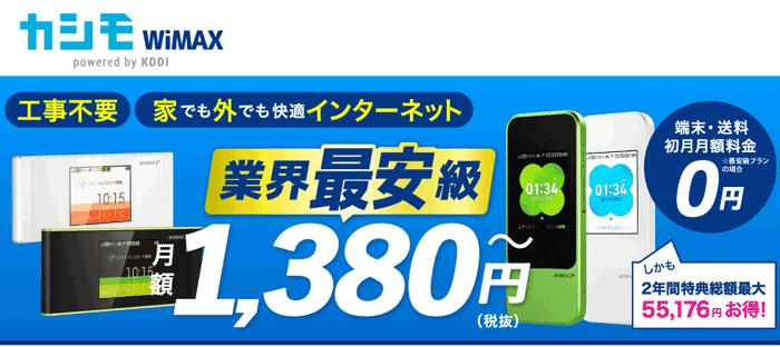 カシモWiMAX最安