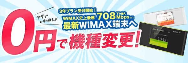 BroadWiMAX機種変更