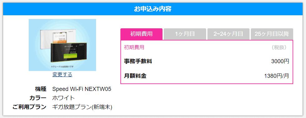 カシモWiMAX申し込み内容確認
