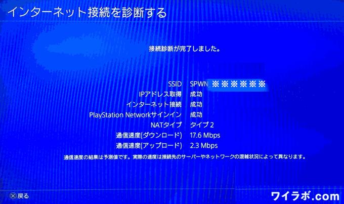 PS4にWiMAXを接続