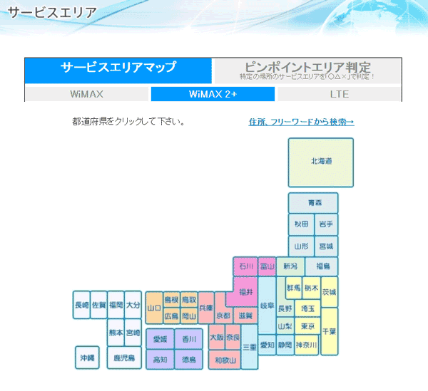 WiMAX提供エリア