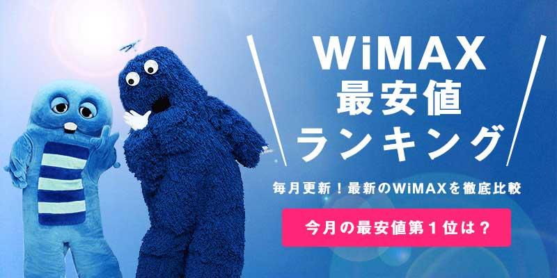 WiMAX 安い 最安 最安値