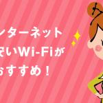 自宅インターネットはWi-Fi