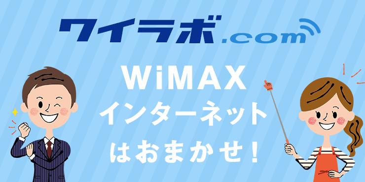 WiMAX比較サイト ワイラボ