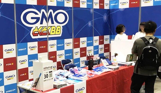 GMOインターネットブース