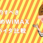 おすすめWiMAXプロバイダ