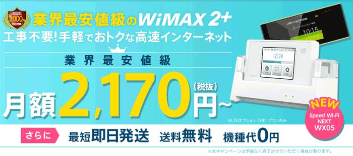 GMOとくとくBB WiMAX2+ 安い 月額料金割引キャンペーン