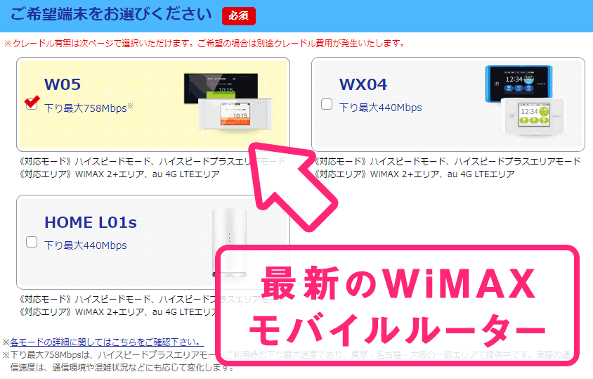 GMOとくとくBB WiMAX 2+ 申し込み ルーター選択