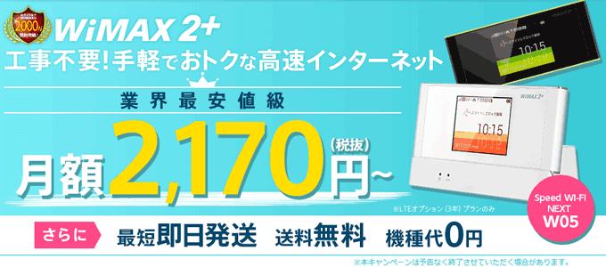 GMOとくとくBB WiMAX 安い