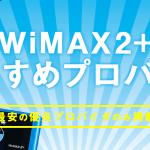 WiMA Xおすすめ プロバイダ