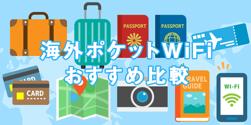 WiMAX ポケットWiFi 海外 レンタル