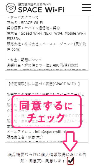 SPACE Wi-Fi 口座振替 申し込み方法3