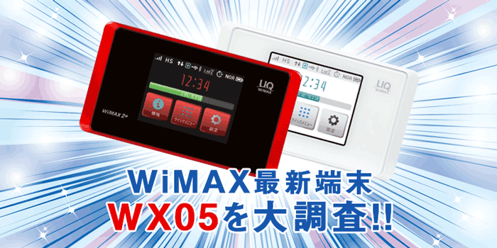 WiMAX 最新端末 WX05