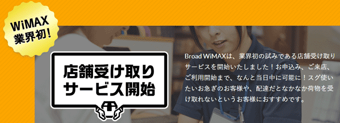 Broad WiMAX 店舗受取サービス