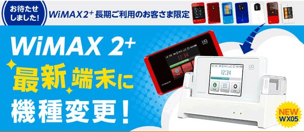 GMOとくとくBB WiMAX 2+ 最新端末 機種変更