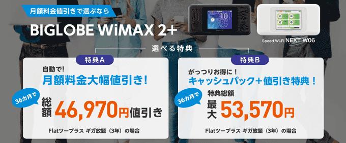 BIGLOBE WiMAX キャンペーン 口座振替