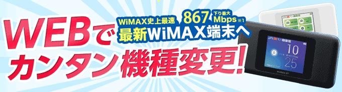 Broad WiMAX 機種変更 無料
