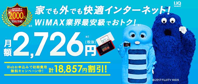 Broad WiMAX お得 キャンペーン
