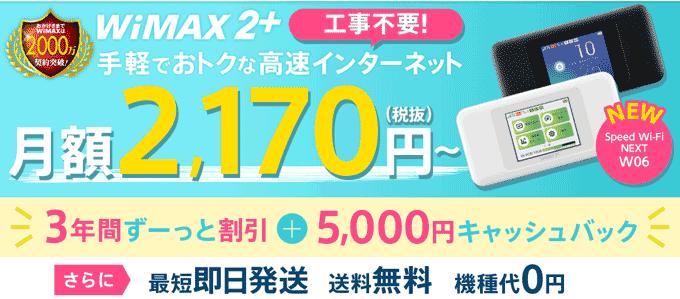 GMOとくとくBB WiMAX2+ 安い 月額料金割引キャンペーン 5,000円 キャッシュバック