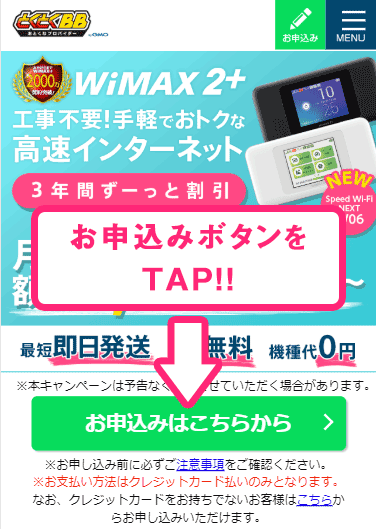 GMOとくとくBB WiMAX 2+ スマホ申し込み方法