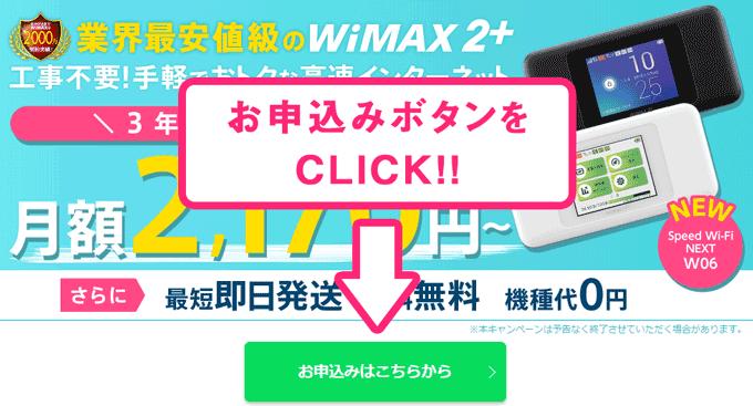 GMOとくとくBB WiMAX 2+ 申し込み方法1
